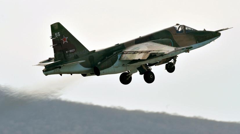 Минобороны: российский штурмовик Су-25 сбит в Сирии