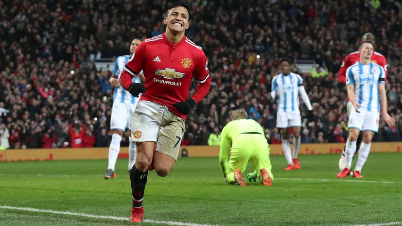 Мяч Санчеса помог «Манчестер Юнайтед» обыграть «Хаддерсфилд» в матче чемпионата Англии по футболу