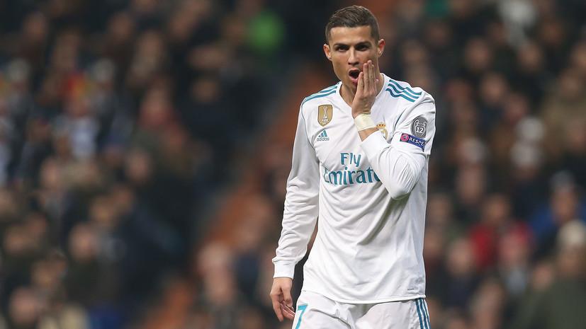 Роналду разозлился на оператора во время матча испанской Примеры