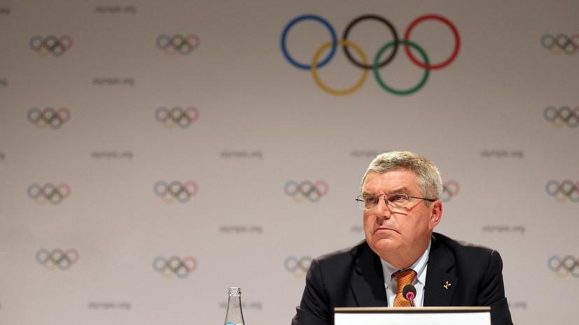 Глава МОК рассказал, когда пройдёт перераспределение медалей Олимпиады-2014 в Сочи