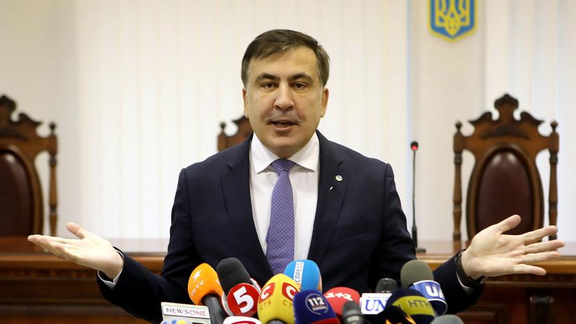 Саакашвили обвинил Порошенко в попытках сорвать «Марш за импичмент»