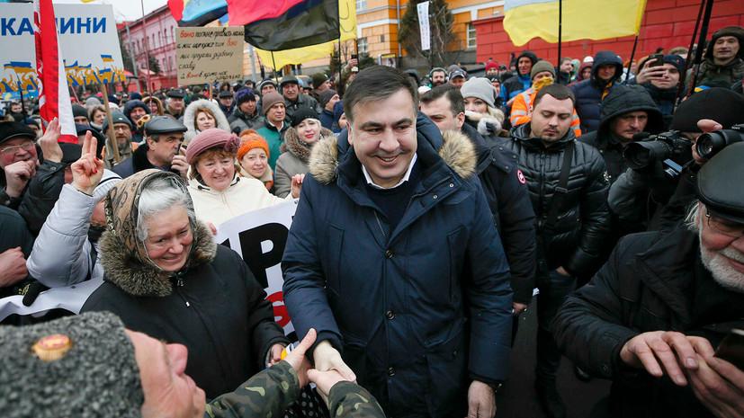 В Киеве началась акция сторонников Саакашвили