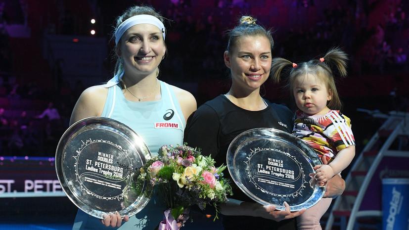 Звонарёва и Бачински выиграли турнир WTA в Санкт-Петербурге в парном разряде