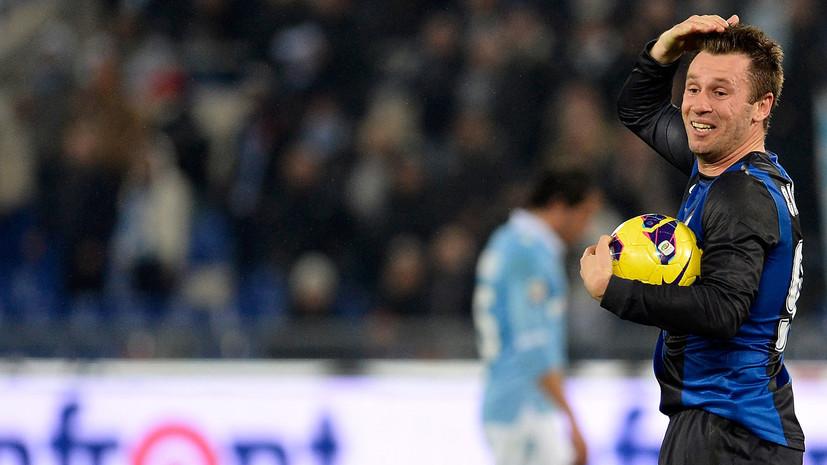 Футболист Кассано считает глупым поступком переход в китайскую команду