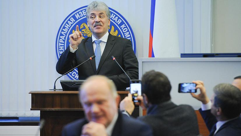 Грудинин заявил о предоставлении в ЦИК сведений о закрытии иностранных счетов