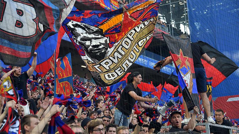 УЕФА отменил решение о проведении матча Лиги Европы «Црвена Звезда» — ЦСКА без зрителей