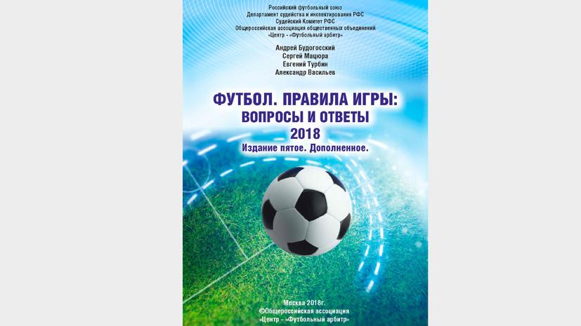В России изобрели новый футбольный термин