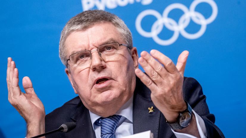 В сети предложили разогнать Международный олимпийский комитет