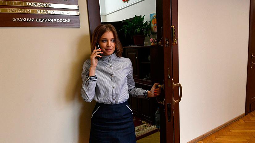 Поклонская назвала способ восстановления отношений Российской Федерации иУкраины