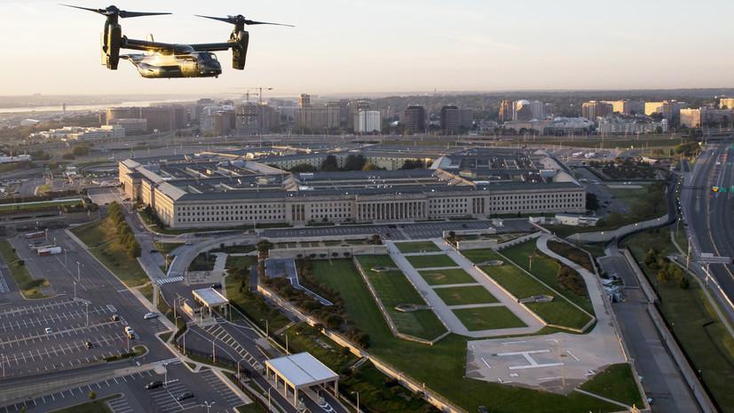 В Пентагоне не смогли отчитаться о тратах на сумму более $800 млн