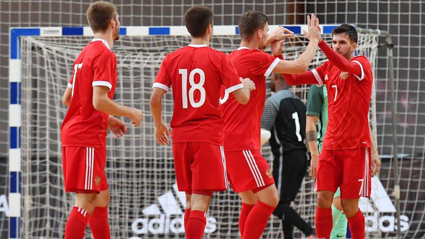 Россия играет со Словенией в четвертьфинале чемпионата Европы по мини-футболу