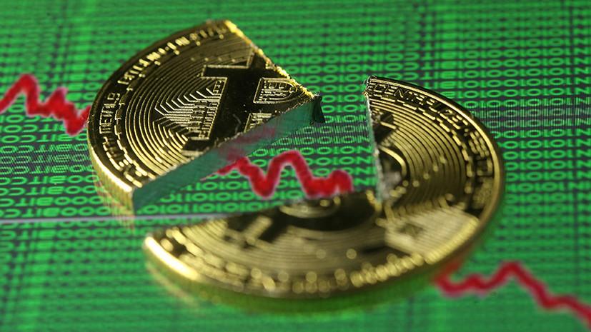Эксперт объяснил снижение курса биткоина