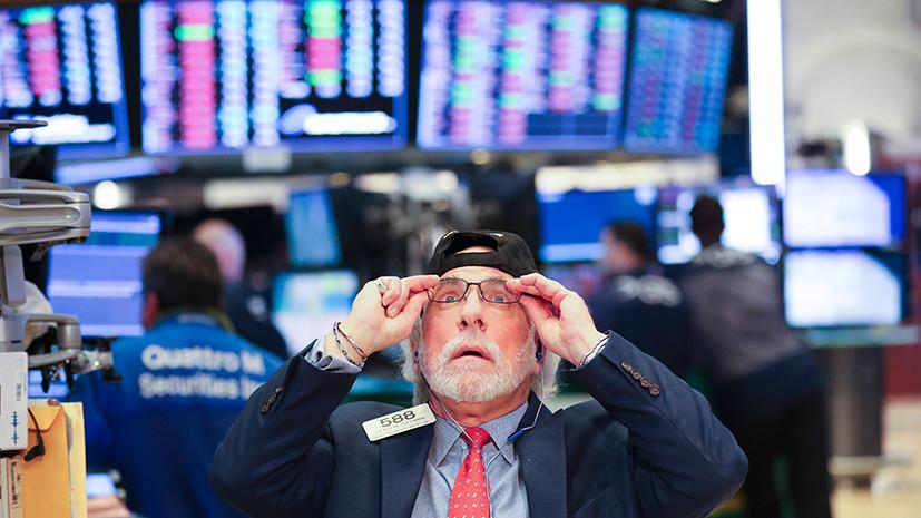 Уолл-стрит в панике: как падение американского индекса Dow Jones обвалило фондовые рынки по всему миру