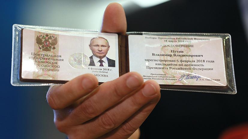ЦИК России зарегистрировала Путина кандидатом на предстоящих выборах президента