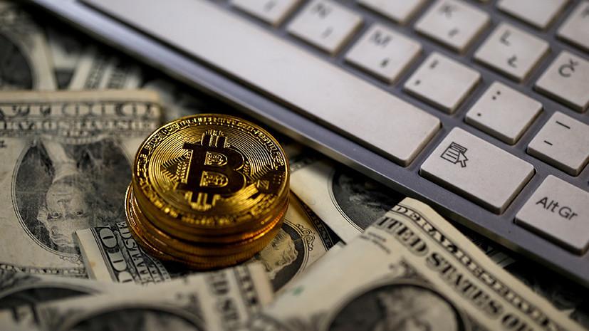 В РАКИБ назвали падение курса биткоина большой возможностью для инвесторов