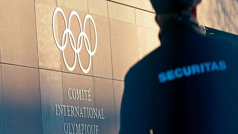 Министр спорта Московской области объяснил нежелание МОК признать решение CAS