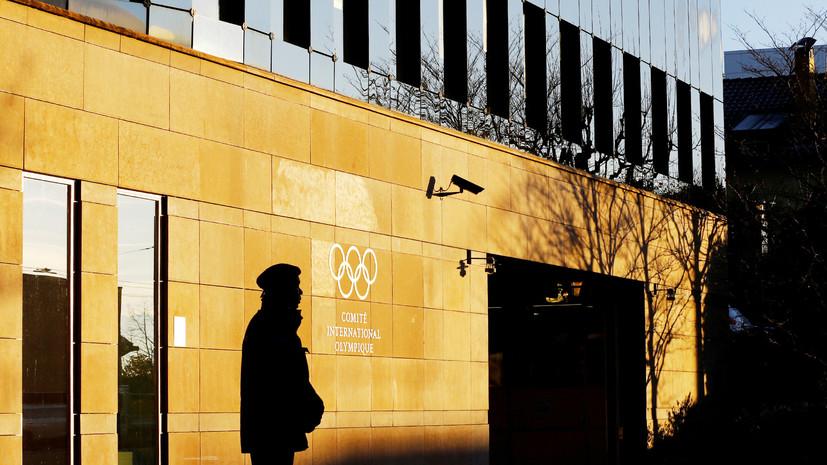 В сети возмущены уверенностью МОК в том, что CAS отклонит иск 32 российских спортсменов