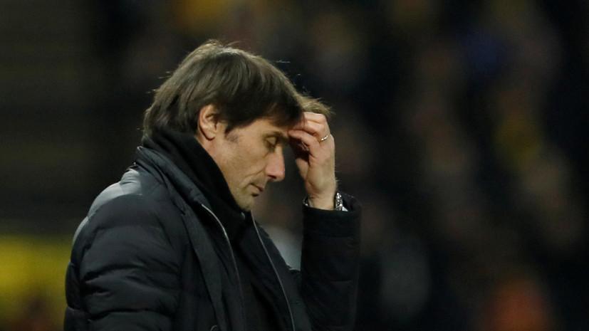 Конте небудет уволен после проигрыша Челси Уотфорду