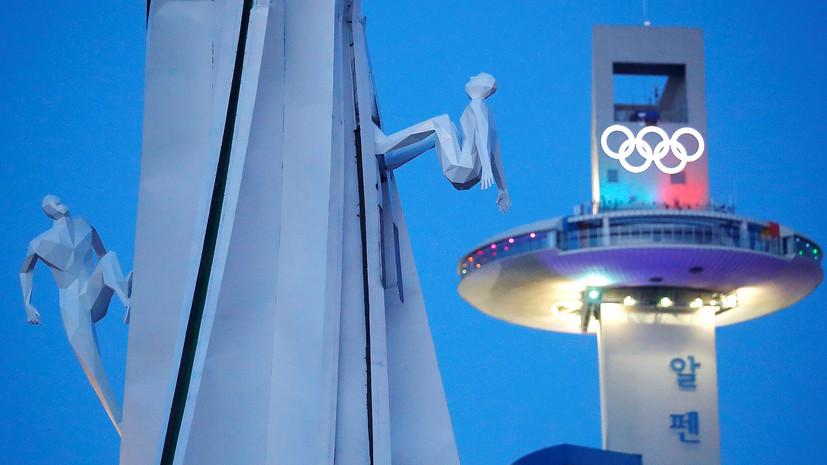 Гимн в исполнении болельщиков и проверки от МОК: как российских спортсменов встречают в Пхёнчхане