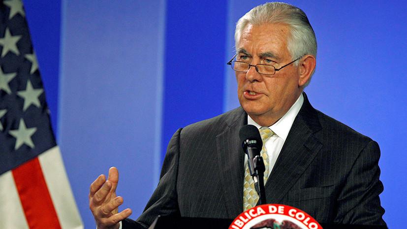 Тиллерсон заявил, что Вашингтону трудно предотвратить «российское вмешательство»