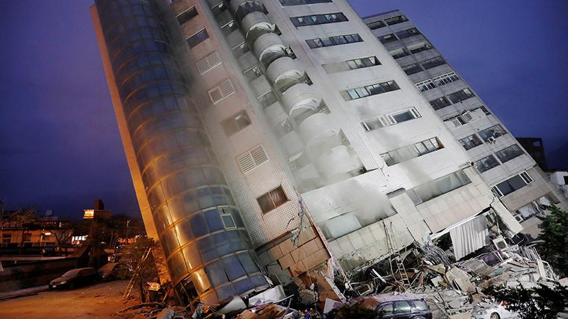 СМИ сообщили о росте числа погибших и пострадавших при землетрясении на Тайване