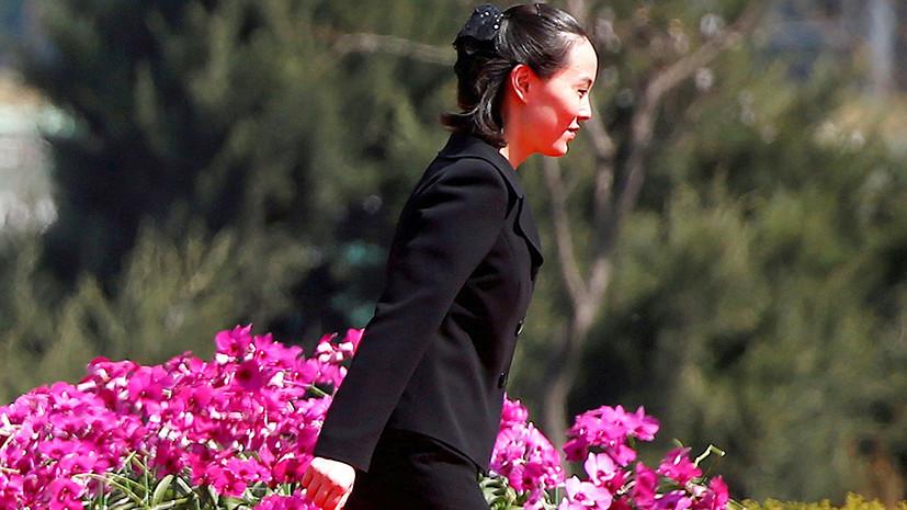 СМИ: Сестра Ким Чен Ына отправится в Южную Корею