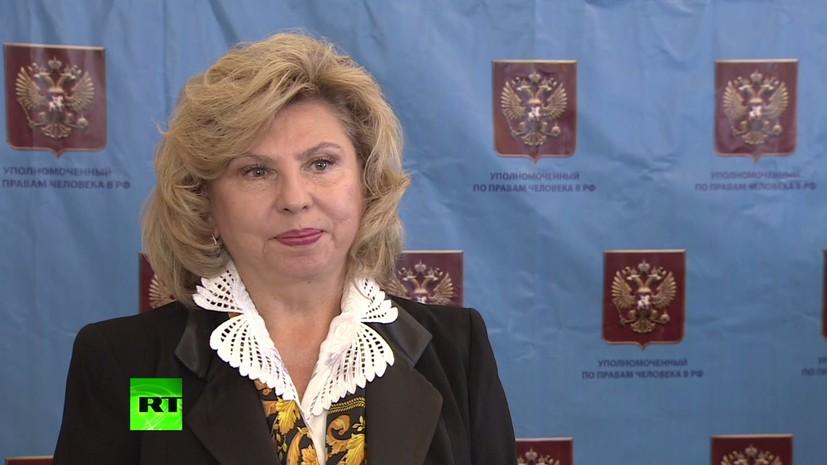 Москалькова рассказала подробности встречи с Карауловой