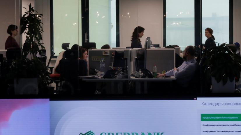 Греф рассказал о поимке сотрудников Сбербанка за майнингом на работе
