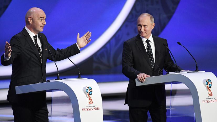 Путин обсудит с президентом ФИФА подготовку к ЧМ-2018