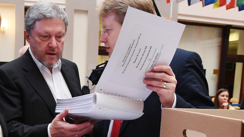 Центризбирком опубликовал данные о доходах Явлинского за шесть лет