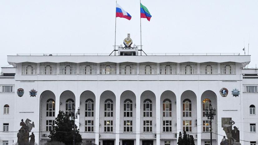 Расследование, проверки и новые назначения: как в Дагестане проходит смена руководства