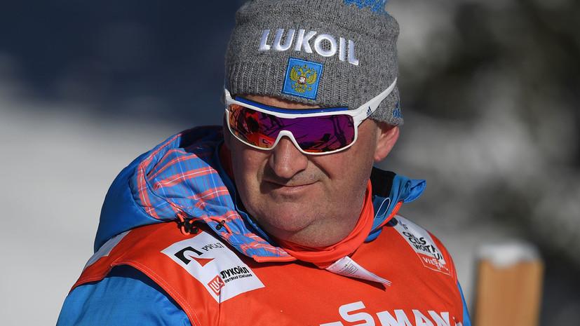 Тренер российских лыжников оценил шансы на положительный вердикт по спортсменам со стороны CAS