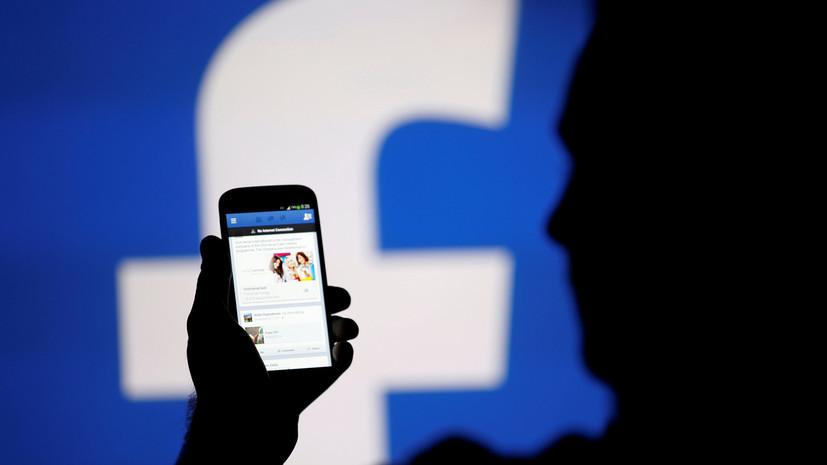 Роскомнадзор проинформировал Facebook о проверке компании во второй половине 2018 года