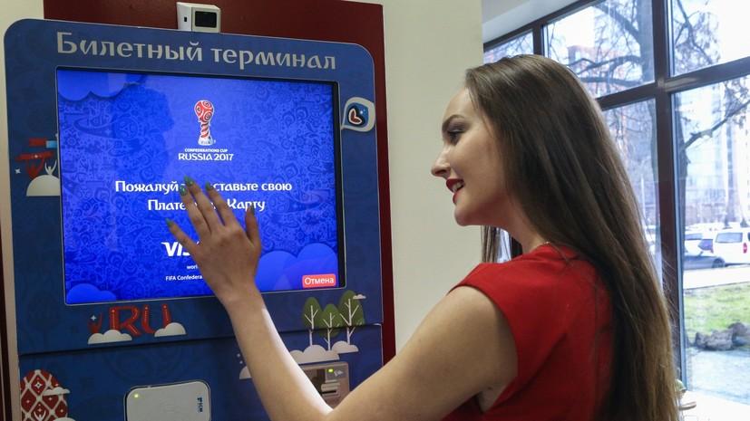 Штрафы за спекуляцию билетами могут остаться после ЧМ-2018 по футболу