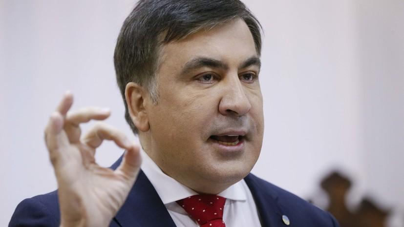 Саакашвили призвал оставить его в покое и не мешать заниматься политикой