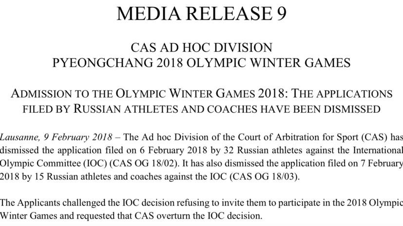 CAS отклонил апелляции 47 российских спортсменов
