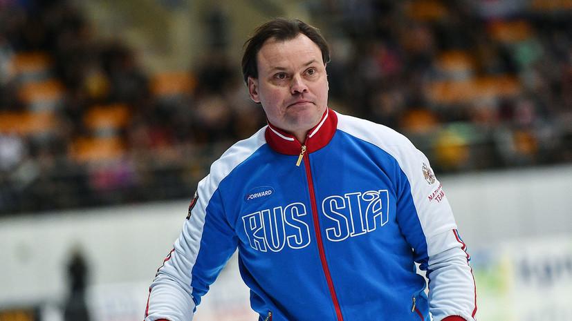 Тренер российских конькобежцев Дорофеев назвал ожидаемым решение CAS