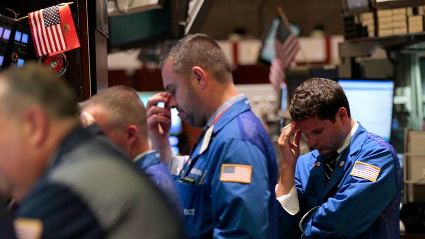 Торговый срыв: почему на мировых фондовых рынках вновь началась паника