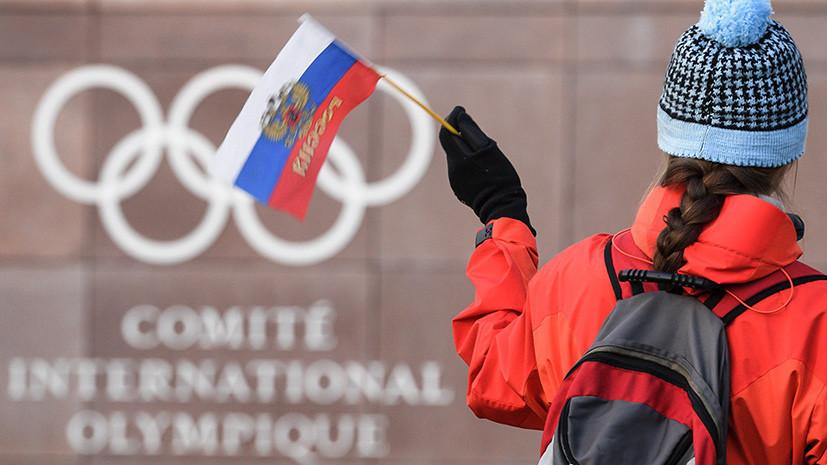 Швейцарские юристы — о недопуске российских спортсменов на ОИ-2018: это закамуфлированные санкции