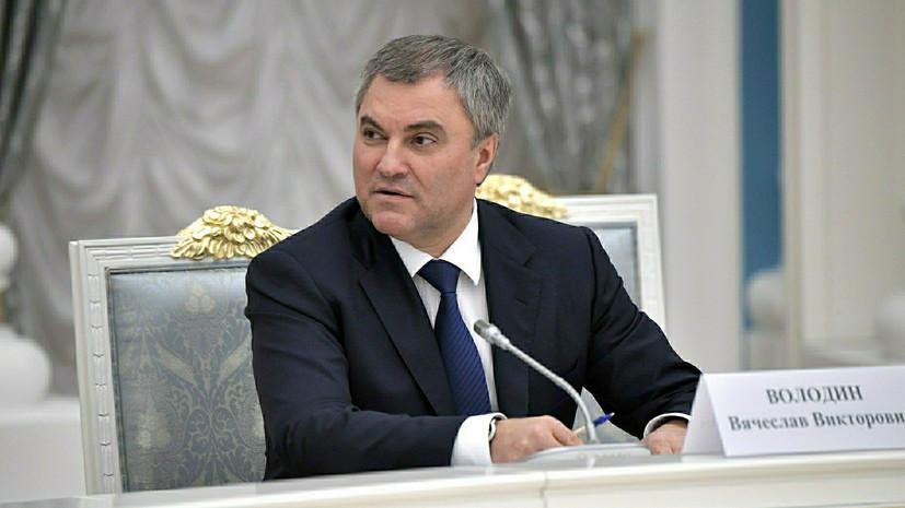 Володин заявил, что позиция МОК по России подрывает доверие к итогам ОИ-2018