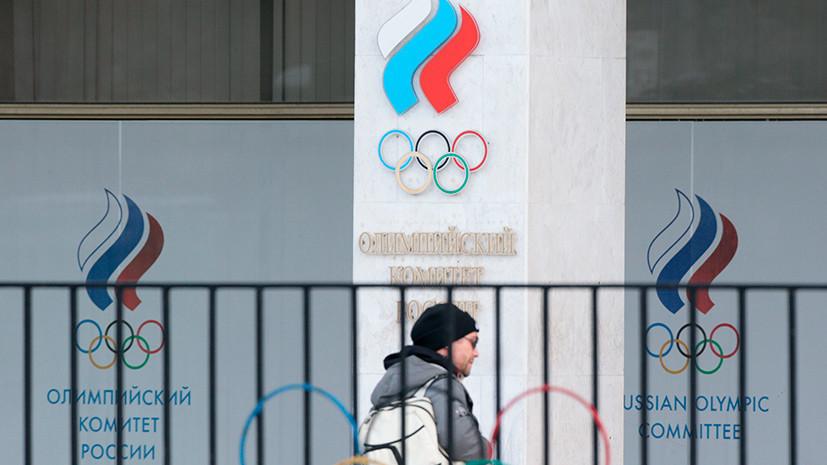 ОКР сделал официальное заявление относительно недопуска российских спортсменов на ОИ-2018