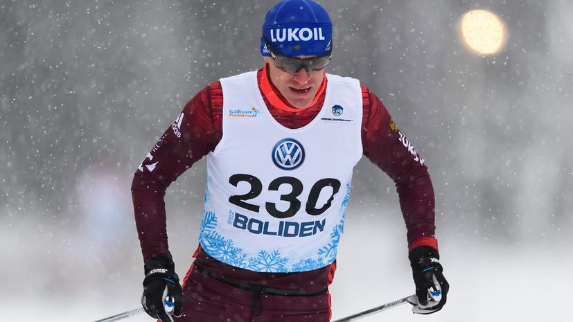 Лыжник Вылегжанин: обидно пропускать последнюю Олимпиаду в карьере
