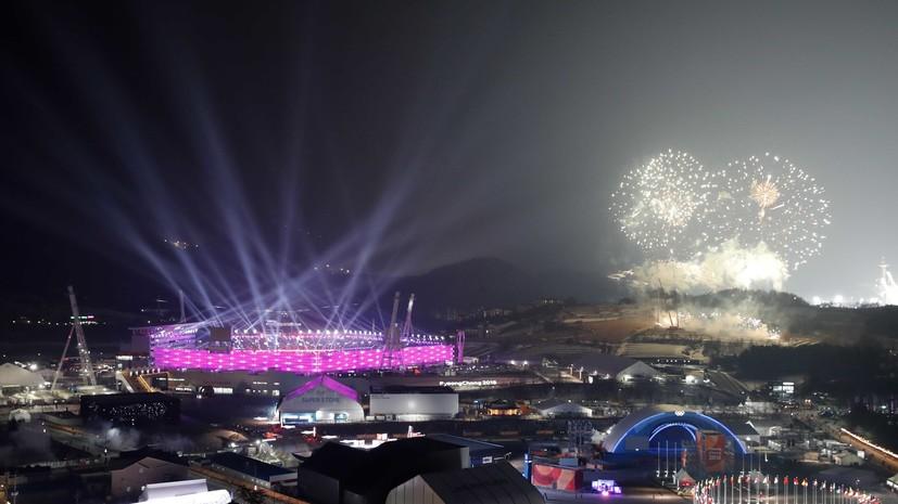 XXIII зимние Олимпийские игры в Пхёнчхане объявлены открытыми