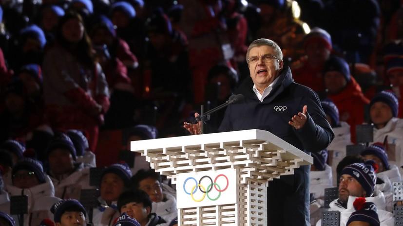 Глава МОК Бах призвал спортсменов соблюдать антидопинговые правила на Олимпиаде-2018