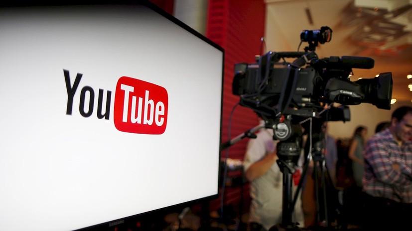 посольство РФ отреагировало на заявление YouTube по российскому «вмешательству» в брексит
