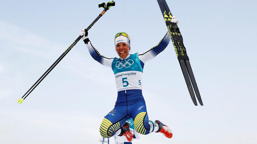 шведская лыжница Калла стала первой чемпионкой Олимпийских игр в Пхёнчхане