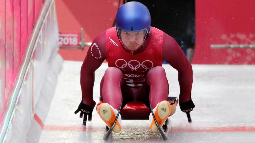 Саночник Репилов стал третьим по итогам двух попыток на ОИ-2018
