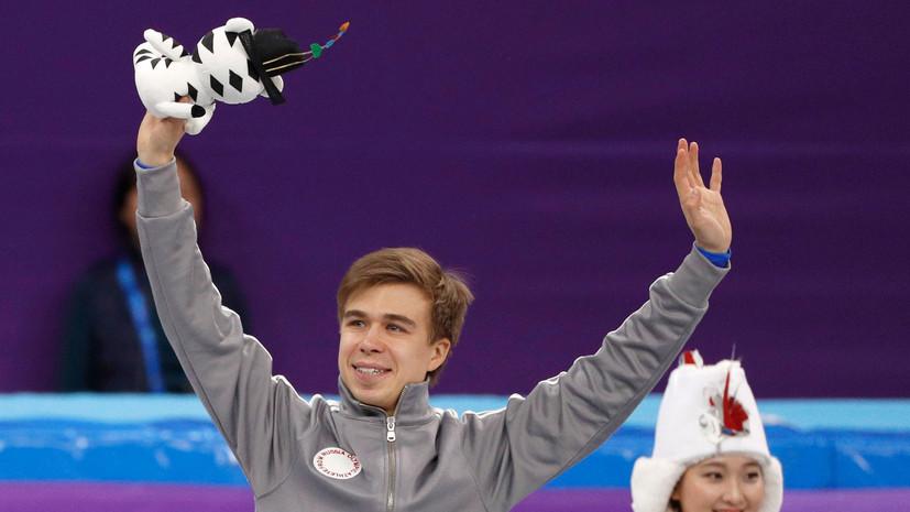 Бронзовый призёр ОИ-2018 в шорт-треке Елистратов: посвящаю эту медаль всем, кого подло и мерзко отстранили