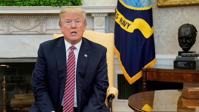 Трамп прокомментировал решение о запрете публикации служебной записки демократов