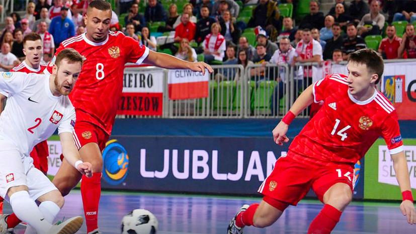 Сборная России завоевала бронзу на чемпионате Европы по мини-футболу